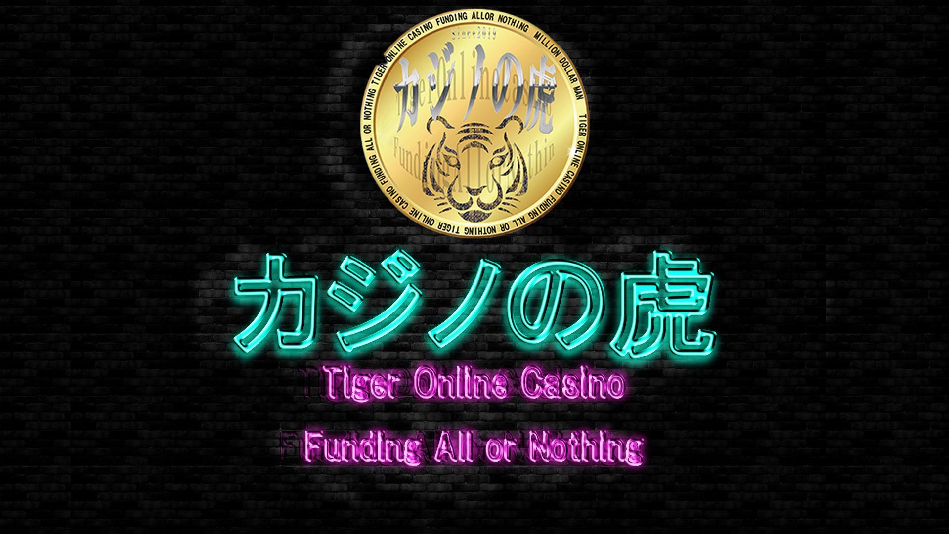 カジノの虎