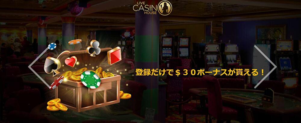ライブカジノハウスの入金不要ボーナス$30