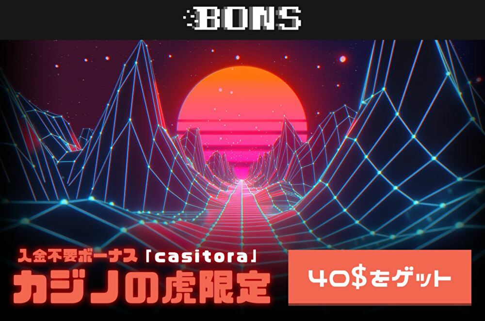 BONS CASINOの入金不要ボーナス